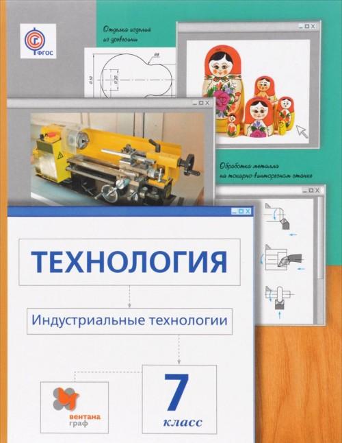 Tekhnologija. Industrialnye tekhnologii. 7 klass. Uchebnik