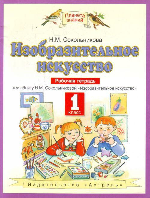 Izobrazitelnoe iskusstvo. 1 klass. Rabochaja tetrad k uchebniku N. M. Sokolnikovoj