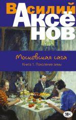 Moskovskaja saga. Kniga I. Pokolenie zimy