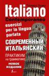Sovremennyj italjanskij. Praktikum po grammatike