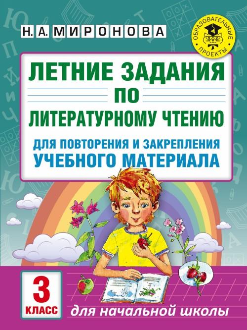 Letnie zadanija po literaturnomu chteniju dlja povtorenija i zakreplenija uchebnogo materiala. 3 klass