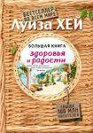 Bolshaja kniga zdorovja i radosti