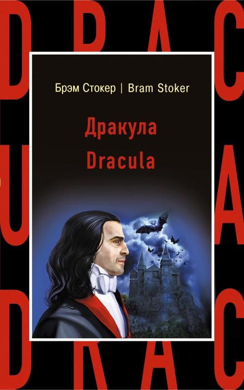 Drakula = Dracula