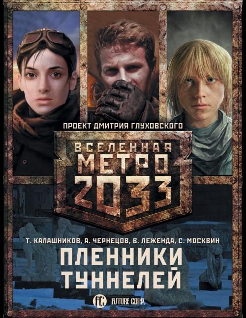 Метро 2033: Пленники туннелей (комплект из 3 книг)