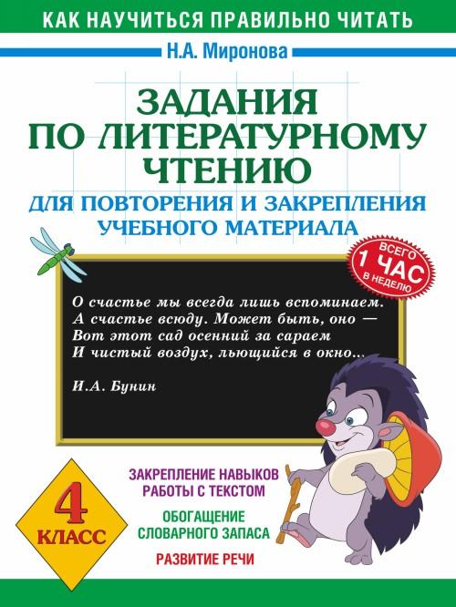 Zadanija po literaturnomu chteniju dlja povtorenija i zakreplenija uchebnogo materiala. 4 klass