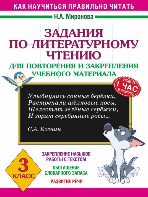 Zadanija po literaturnomu chteniju dlja povtorenija i zakreplenija uchebnogo materiala. 3 klass
