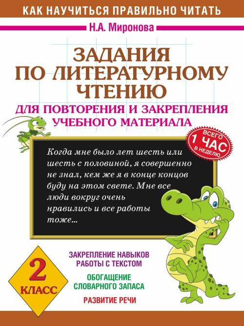 Zadanija po literaturnomu chteniju dlja povtorenija i zakreplenija uchebnogo materiala. 2 klass