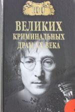 100 Velikikh kriminalnykh dram XX veka