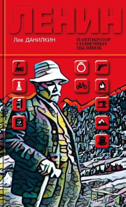 Lenin. Pantokrator solnechnykh pylinok
