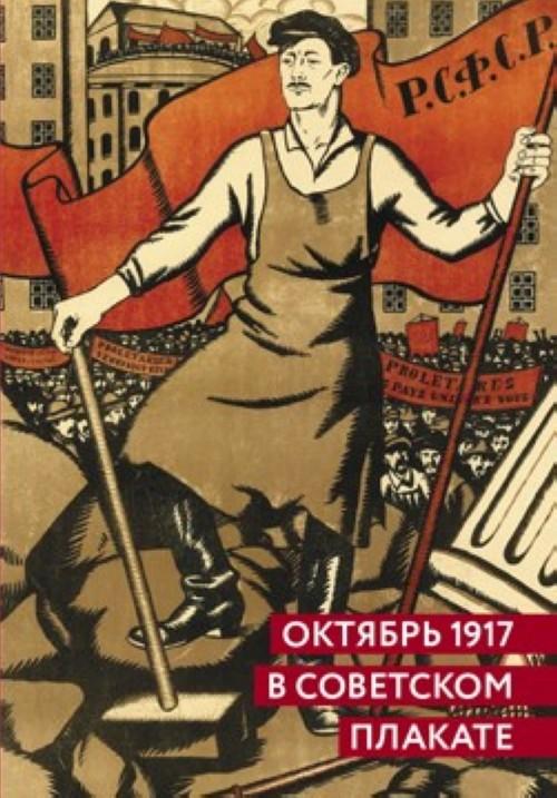 Октябрь 1917 в советском плакате. Альбом
