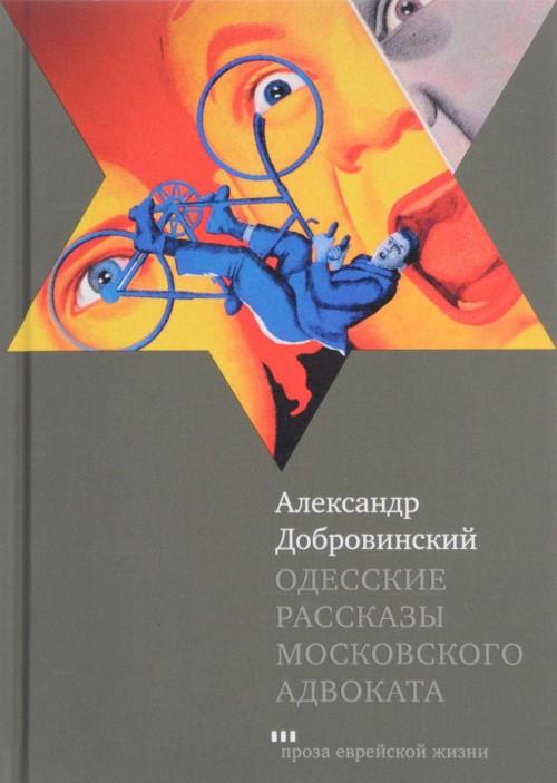 Одесские рассказы московского адвоката