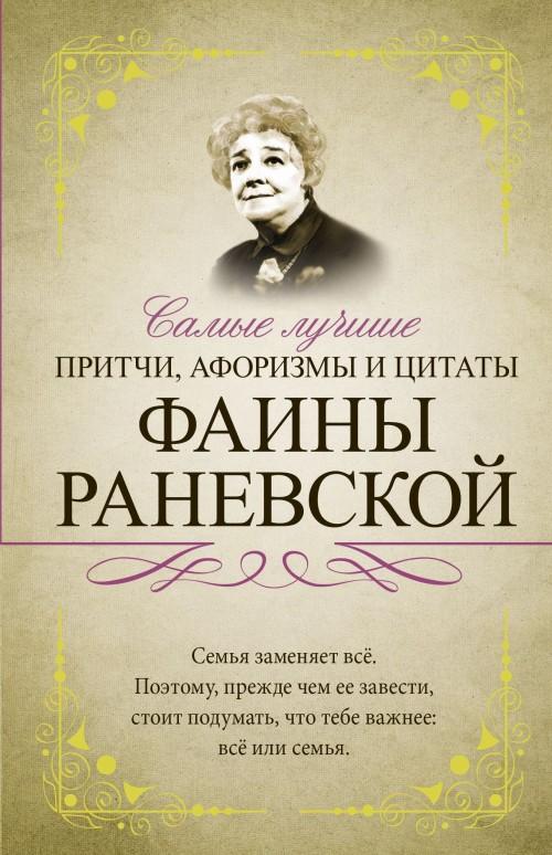 Samye luchshie pritchi, aforizmy i tsitaty Fainy Ranevskoj