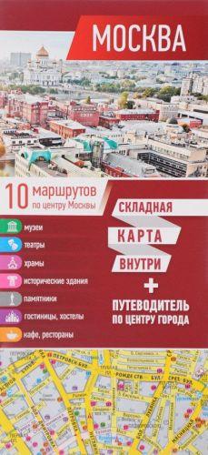 Moskva. Karta + putevoditel po tsentru goroda