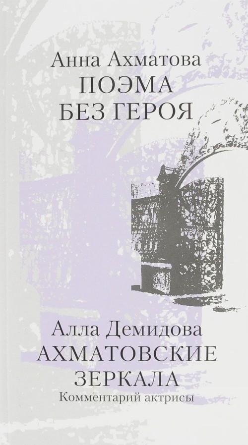 Анна Ахматова. Поэма без героя. Алла Демидова. Ахматовские зеркала. Комментарий актрисы