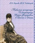 Ljubimye rezidentsii imperatritsy Marii Fedorovny v Rossii i Danii