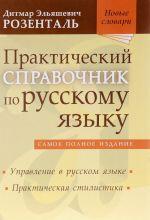 Prakticheskij spravochnik po russkomu jazyku. Upravlenie v russkom jazyke. Prakticheskaja stilistika