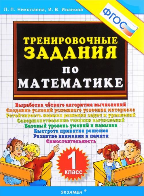 Математика. 1 класс. Тренировочные задания