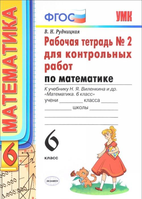 Matematika. 6 klass. Rabochaja tetrad №2 dlja kontrolnykh rabot k uchebniku N. Ja. Vilenkina