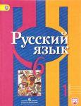 Russkij jazyk. 6 klass. Uchebnik. V 2 chastjakh.