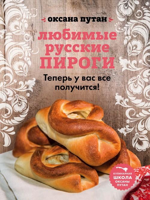 Ljubimye russkie pirogi
