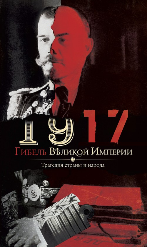 1917. Гибель великой империи. Трагедия страны и народа