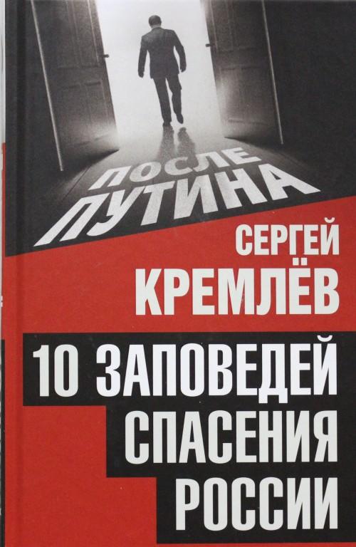 10 zapovedej spasenija Rossii
