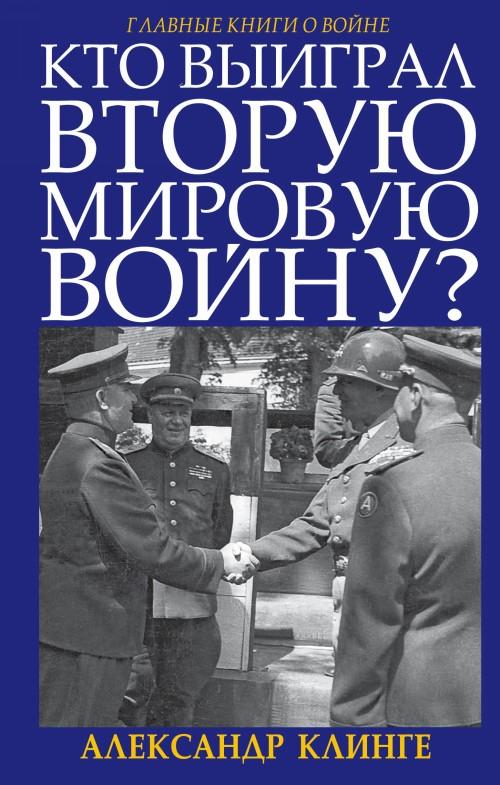 Kto vyigral Vtoruju Mirovuju vojnu?