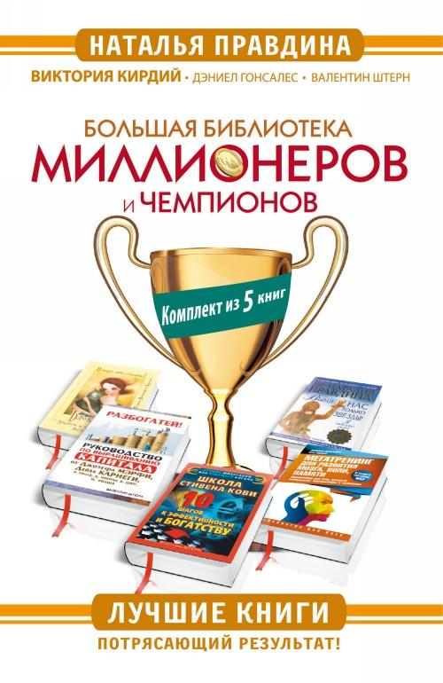Bolshaja Biblioteka Millionerov i Chempionov. Luchshie knigi. Potrjasajuschij rezultat! Komplekt iz 5 knig
