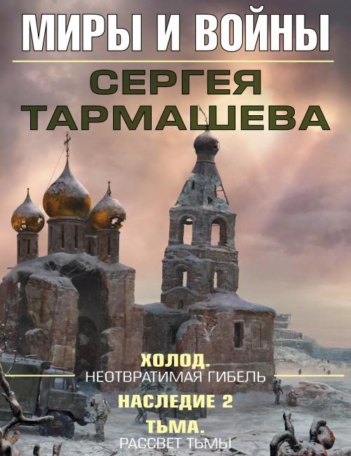 Miry i vojny Sergeja Tarmasheva