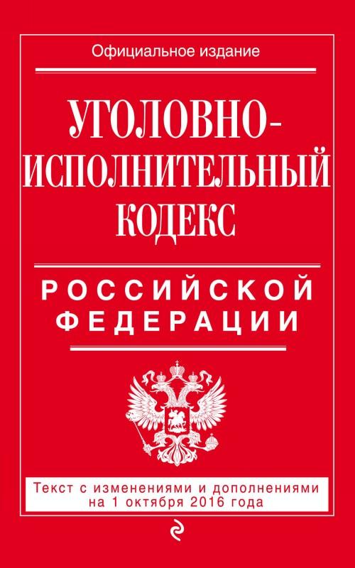 Ugolovno-ispolnitelnyj kodeks Rossijskoj Federatsii : tekst s izm. i dop. na 1 oktjabrja 2016 g.