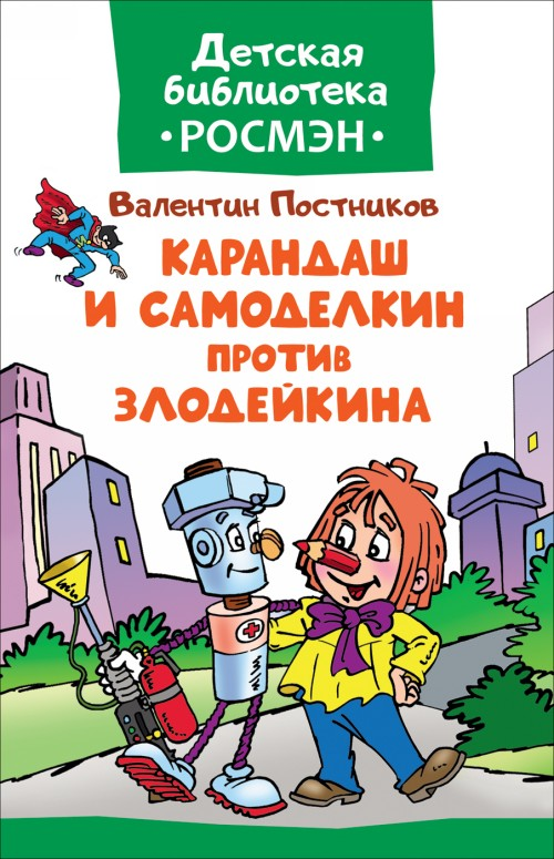 Карандаш и Самоделкин против Злодейкина