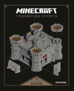 Srednevekovaja krepost. Minecraft