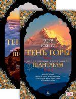 Shantaram-2. Ten gory v 2-kh t. (komplekt)