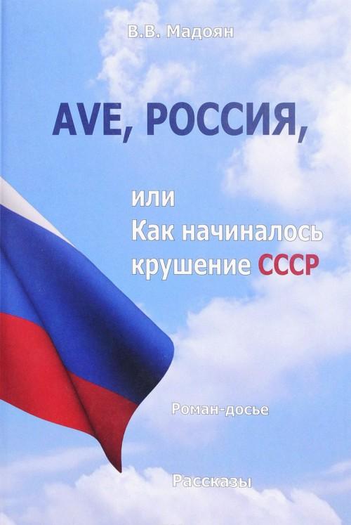 Ave, Россия, или Как начиналось крушение СССР