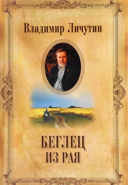 Владимир Личутин. Собрание сочинений в 12 томах. Беглец из рая