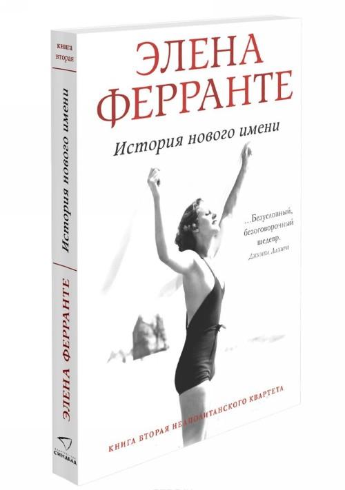 """История нового имени. Второй роман из цикла """"Неаполитанский квартет"""""""