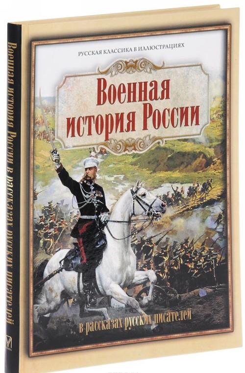 Voennaja istorija Rossii v rasskazakh russkikh pisatelej