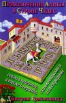 Prikljuchenija Alisy v Strane Chudes / Alice's Adventures in Wonderland