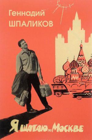 Ja shagaju po Moskve. Stikhi. Proza. Dramaturgija. Dnevniki. Pisma