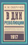 V dni revoljutsii. Vospominanija uchastnika velikoj russkoj revoljutsii 1917. Ofitsery v russkoj revoljutsii. Sovety i sovetskaja vlast v Rossii