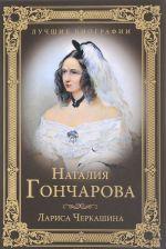 Natalija Goncharova