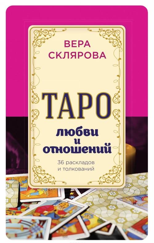 Taro ljubvi i otnoshenij