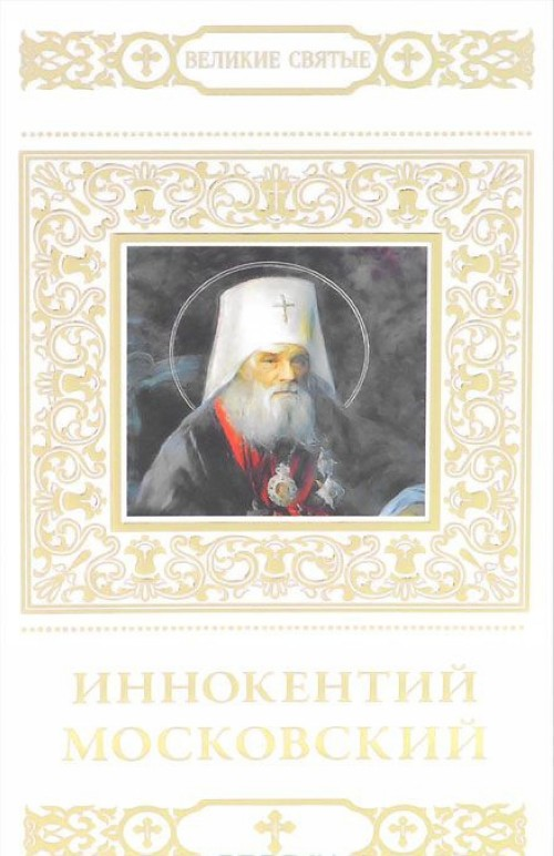 Innokentij Moskovskij