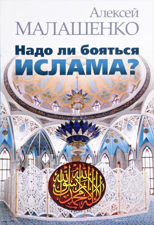 Nado li bojatsja islama?