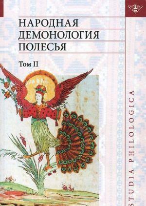 Narodnaja demonologija Polesja. Publikatsii tekstov v zapisjakh 80-90-kh gg. XX veka. Tom 2. Demonologizatsija umershikh ljudej