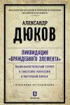 """Likvidatsija """"vrazhdebnogo elementa"""". Natsionalisticheskij terror i sovetskie repressii v Vostochnoj Evrope."""