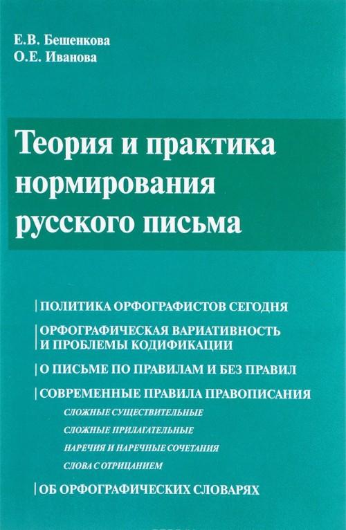 Теория и практика нормирования русского письма