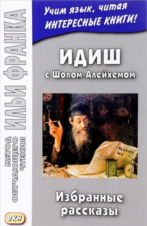 Idish s Sholom-Alejkhemom. Izbrannye rasskazy