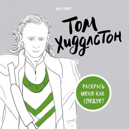 Tom Khiddlston