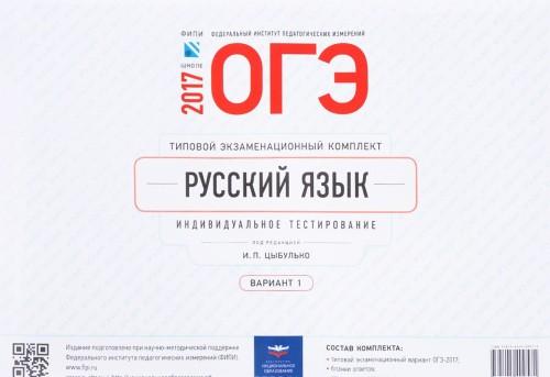 OGE-2017. Russkij jazyk. Tipovoj ekzamenatsionnyj komplekt. Individualnoe testirovanie. Variant 1